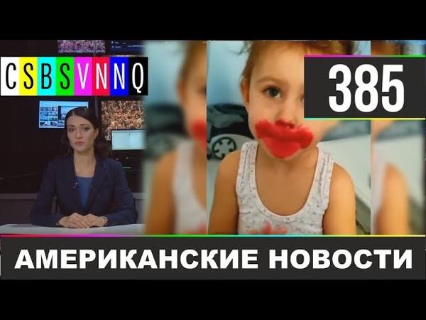 CSBSVNNQ Американские новости 385 Выпуск от 30 10 2020