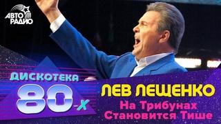 Лев Лещенко - На Трибунах Становится Тише (LIVE @ Дискотека 80-х 2008)