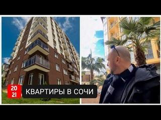 🔴 Два предложения для вас ‼️ Квартиры на Мамайке и Квартиры в Сириус ( Имеретинка ) Новости Сочи