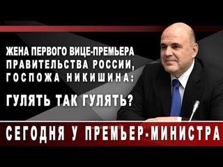 Жена первого вице премьера правительства России, госпожа Никишина:  Гулять так гулять!