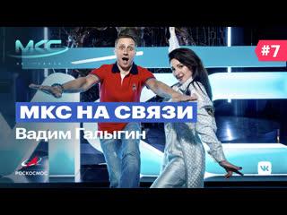 МКС на связи №7: Вадим Галыгин