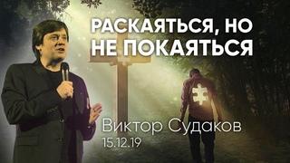 Виктор Судаков – Метанойя (1/3): Раскаяться, но не покаяться