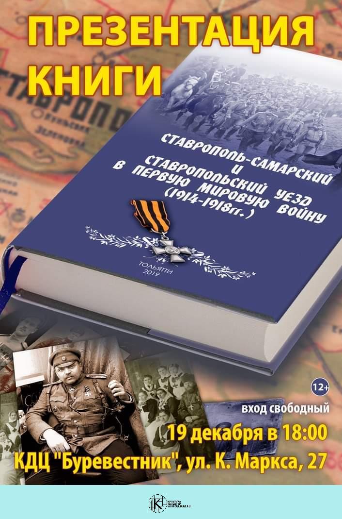 Презентация книги «СТАВРОПОЛЬ-САМАРСКИЙ И СТАВРОПОЛЬСКИЙ УЕЗД В ПЕРВУЮ МИРОВУЮ ВОЙНУ»