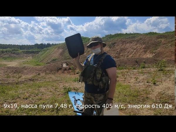 Отстрел СВМПЭ экрана NIJ 3A от Ratnik-Tactical с различными способами гашения запреградной травмы