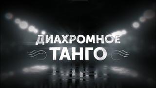Диахромное танго ()