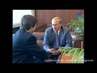 Интервью : Владимир Путин 1996 год. ЭКСКЛЮЗИВ