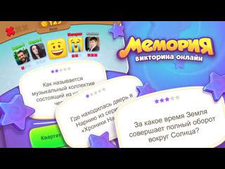 Мемория: викторина онлайн