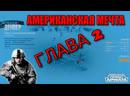 Американская мечта. Глава 2. Спасательная операция/ Armored Warfare Проект Армата
