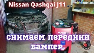 Nissan Qashqai J11: КАК СНЯТЬ ПЕРЕДНИЙ БАМПЕР? СНИМАЕМ ПЕРЕДНИЙ БАМПЕР, ЗАПРАВКА КОНДИЦИОНЕРА