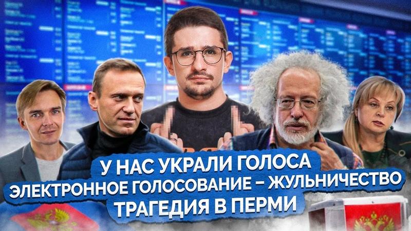 Наки у нас украли выборы трагедия в Перми сфальсифицированное электронное голосование