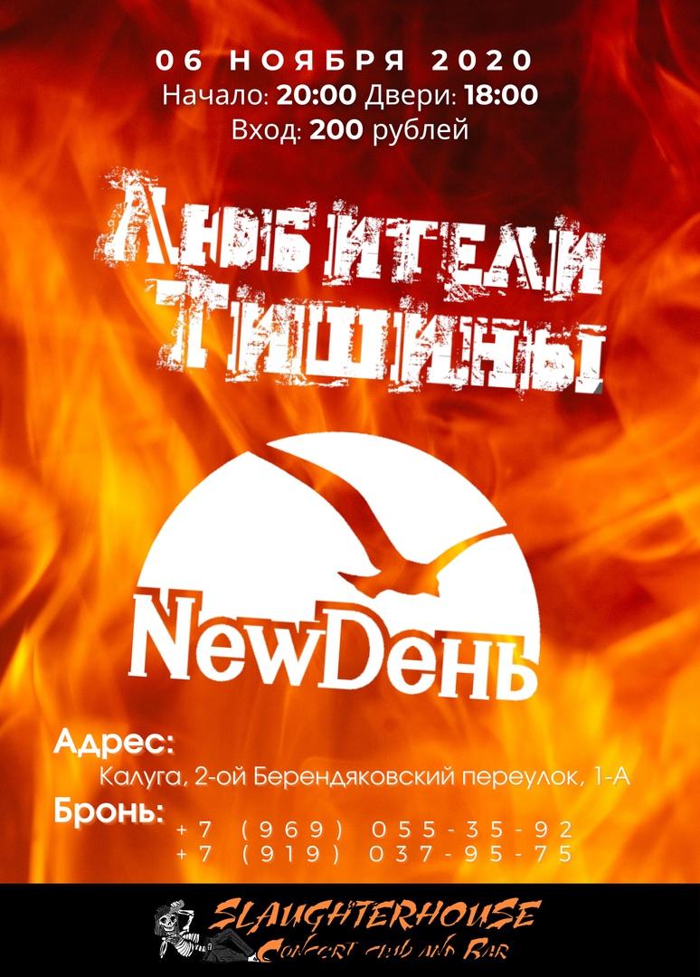 Афиша Калуга Любители тишины в SlaughterHouse bar! 06.11.20/