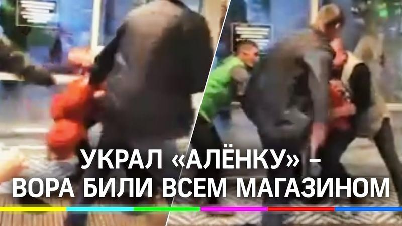 Украл Алёнку вора били всем магазином Петербург за честный шоколад