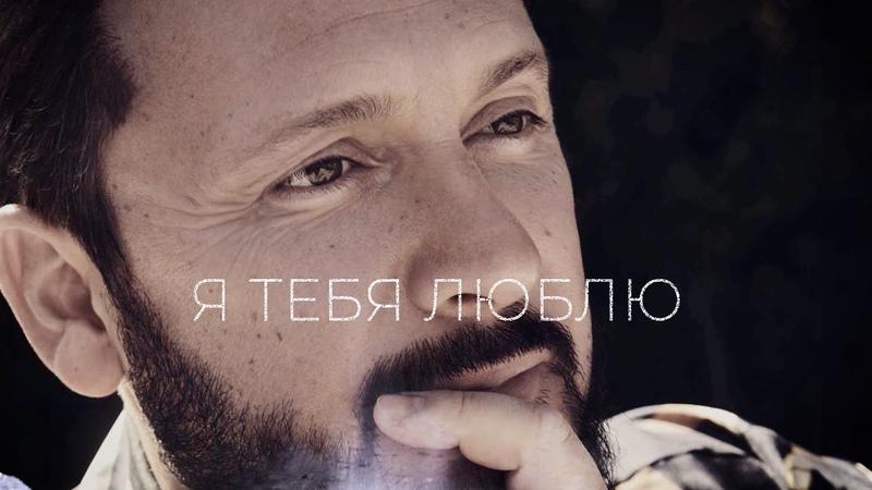 Стас Михайлов Ты моя девчонка