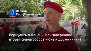 Вернулись в Донецк. Как завершилась вторая смена сборов «Юный дружинник»?