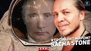 Почему спасение в России. Кто правит миром? (ответы #12)