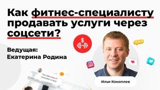 Как тренеру продавать услуги через соцсети? Instagram-эфир Ильи Коноплёва и Екатерины Родиной