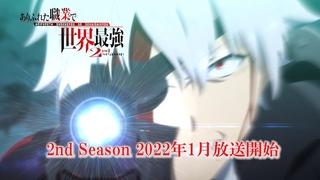【PV】「ありふれた職業で世界最強 2nd season」2022年1月放送!
