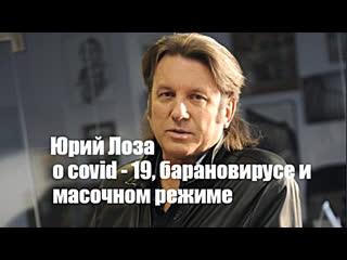 Юрий Лоза  о covid - 19, барановирусе и масочном режиме.