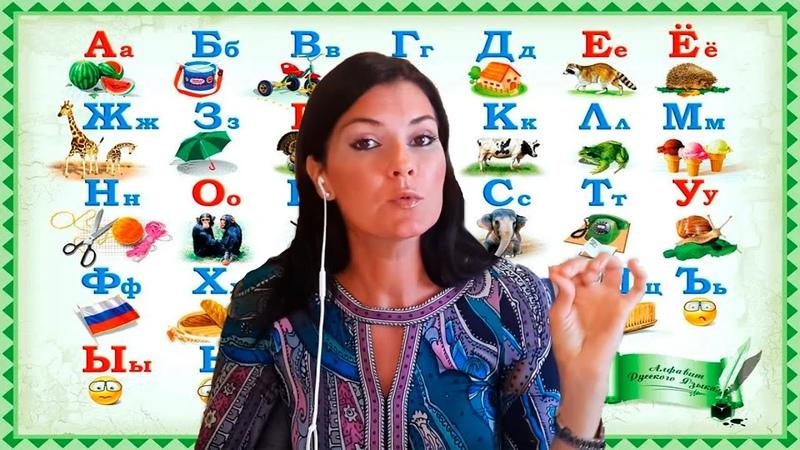 Алфавит с Вероникой Степановой 2020