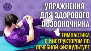 Здоровый позвоночник всего за 12 минут! Гимнастика с инструктором по лечебной физкультуре. ЛФК.