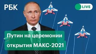 Владимир Путин на церемонии открытия авиасалона МАКС-2021 в Жуковском. Прямая трансляция