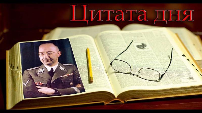 Цитата дня Heinrich Luitpold Himmler