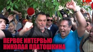 ПЛАТОШКИН ВПЕРВЫЕ ДАЕТ ИНТЕРВЬЮ / ГАГАРИНСКИЙ СУД 19.05.2021
