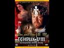 Генрих VIII (Тюдор) часть 2-я. Англия. 2003г.