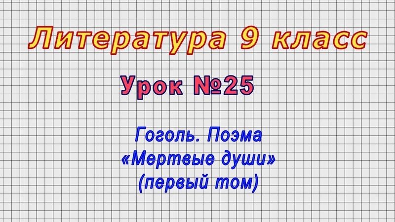 Литература 9 класс Урок№25 Гоголь Поэма Мертвые души первый том