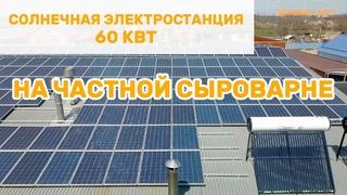 """Солнечная электростанция 60 кВт на частной сыроварне """"Дондуковская сыроварня"""""""