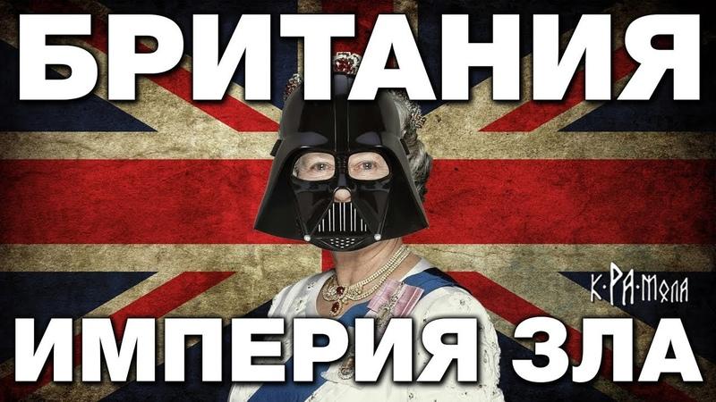 10 ФАКТОВ навсегда изменят твоё мнение об Англии НЕПРИЯТНАЯ правда о Великобритании и королеве