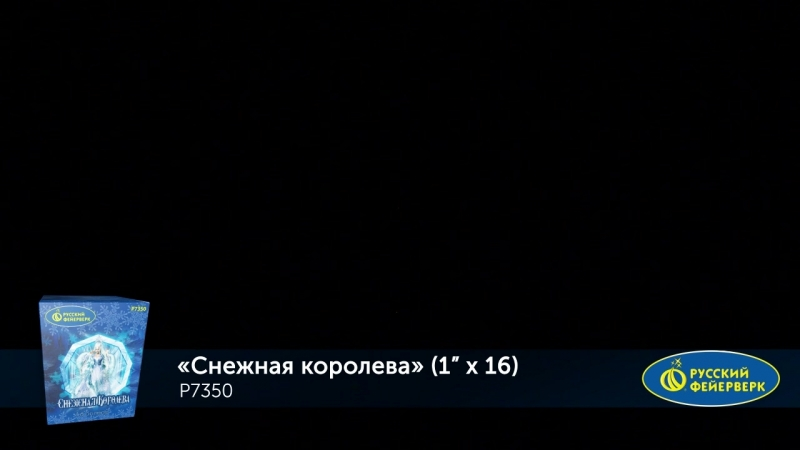 P7350,Снежная королева,описание под видео