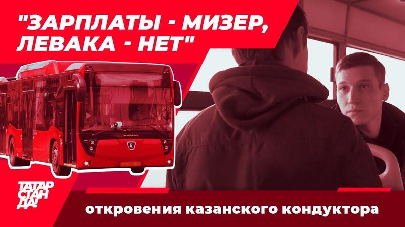 Работа кондуктором в Казани зарплаты и гонки автобусов по городу Откровения кондуктора