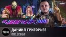 КИБЕРПАНК, ЕЖИ САРМАТ, ЭКОНОМИКА И МАТЕМАТИКА - Даниил Григорьев New Deal