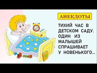 Анекдоты смешные! Тихий час в детском саду    Юмор! Смех! Приколы! Улыбки! Позитив!