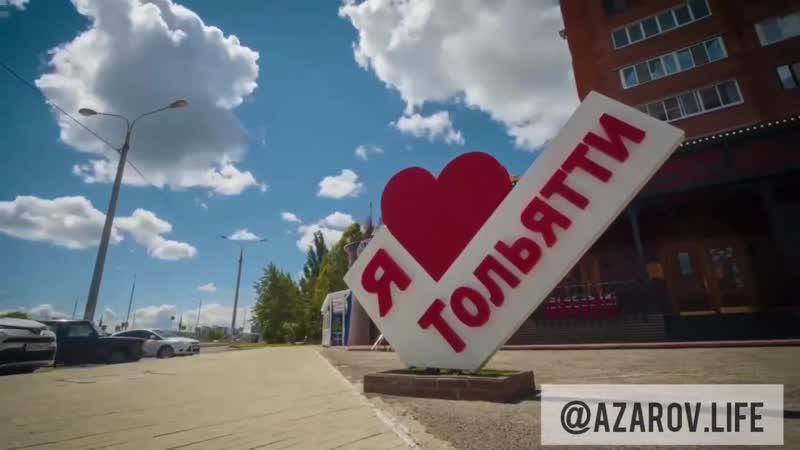 Дмитрий Азаров поздравил тольяттинцев с Днем города 2020