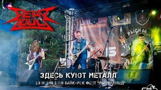 "Dead Souls - Здесь Куют Металл - Байк-рок фест ""Рысий След"""