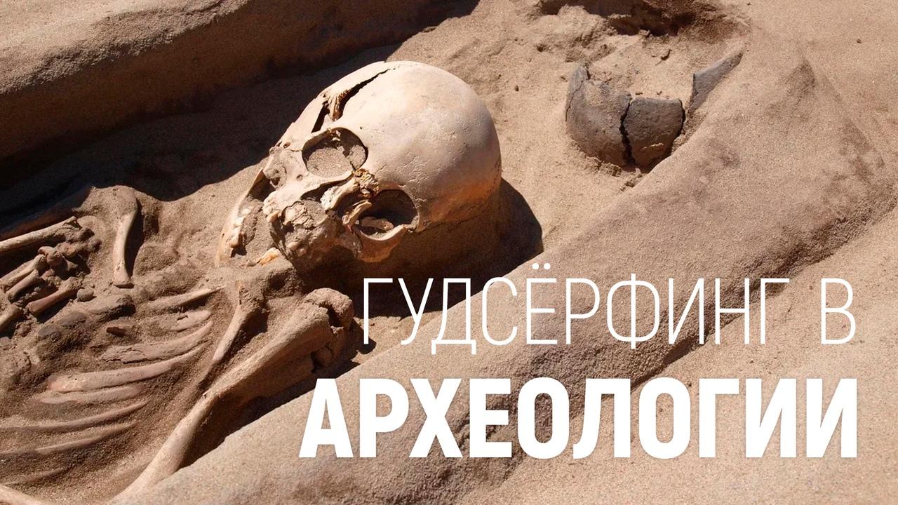 Что значит быть гудсёрфером в археологической экспедиции?