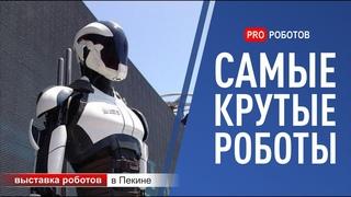 Выставка роботов в Пекине: самые новые и крутые роботы 2020