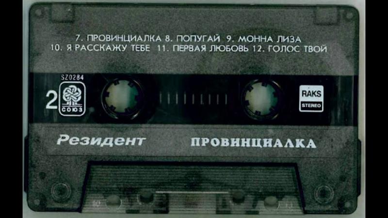 гр Резидент Провинциалка 1994