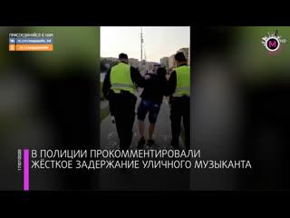Мегаполис - В полиции прокоментировали жесткое задержание музыканта - Сургут