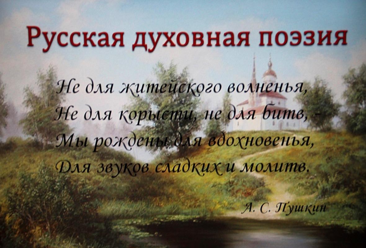 Духовные искания в русской культуре