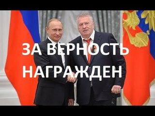 Почему Жириновскому можно говорить правду...,а нам нет...?-Кто знает ответ...?