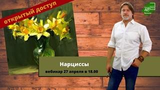 """""""Нарциссы"""" - мастер-класс по масляной живописи"""