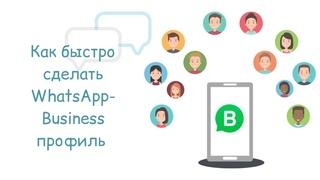 Как быстро создать WhatsApp-Business профиль - с каталогом услуг - мини-сайт и интернет-магазин