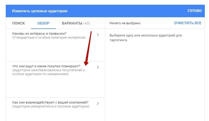 Особые аудитории по намерениям в КМС: как охватить пользователей, которые ищут ваш продукт, изображение №1