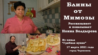 """Блины от Мимозы с грибами. Рассказывает Нонна Болдырева. """"Грибная кухня"""""""