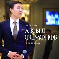Личная фотография Акыла Осмонова