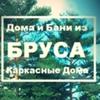 Строительство домов из бруса Великий Новгород