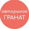 Авторынок Екатеринбург [ГРАНАТ] Тюмень Челябинск